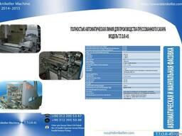 Автоматическая линия для производства сахара-рафинада TTOR45