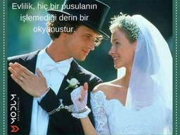 Брак с гражданином Турции