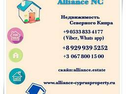 Покупка жилья на Северном Кипре/ Компания Alliance Estate