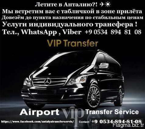 Такси- трансфер в Анталии