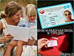 Услуги Вид на жительство и разрешение на работу в Турции