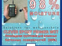 Эпоксидная Грунтовка на влажные поверхности(98%)