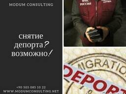 """""""Как снять депортацию"""" в Турции"""