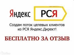 Настрою Рекламную Кампанию в РСЯ