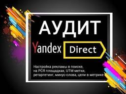Настрою рекламную рекламную компанию Яндекс Директ в РСЯ
