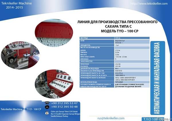 Оборудование для производство сахара рафинада TYO 100 CP