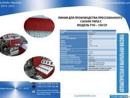 Оборудование для производство сахара рафинада TYO 100 CP - фото 1
