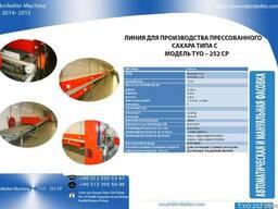 Оборудование для производство сахара рафинада TYO 252 CP - фото 1