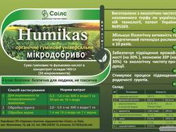 """Органо-минеральное микроудобрение """"humikas""""."""