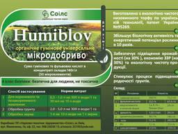 """Органо-минеральное удобрение """"humiblow"""""""