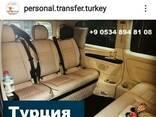 Персональный трансфер в Турции - фото 3