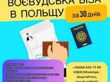 Предлагаю сотрудничество, документы для пересичения граници в Польшу, документы на визу - photo 1