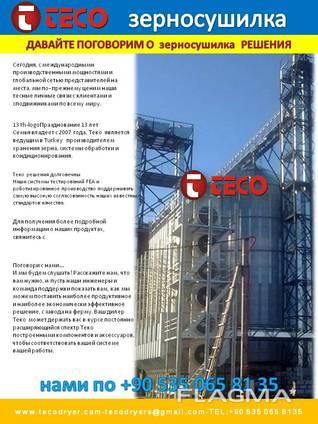 Продажа зерносушилки 1D654